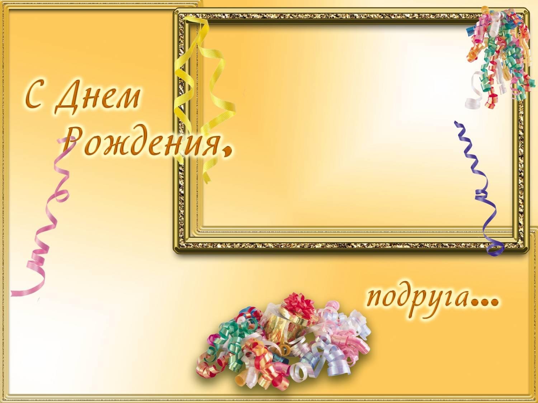 Поздравления подруги с днем рождения открытки с днем рождения для мужчин